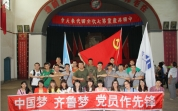 内蒙公司组织党员到革命圣地延安学习